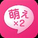 萌え萌えスタンプ - Androidアプリ