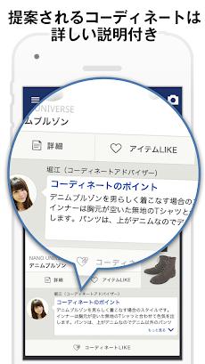 メンズファッションコーディネートアプリ【ベストスタイルミー】のおすすめ画像5