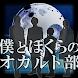 僕とぼくらのオカルト部 - Androidアプリ