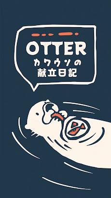 Otter - カワウソの献立日記のおすすめ画像1
