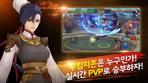 Yul-Hyul Kangho M: Ruler of the Land screenshots 17