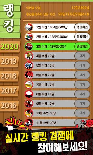 ubb34ub8ccub9deuace0 2020 - uc0c8ub85cuc6b4 ubb34ub8cc uace0uc2a4ud1b1 1.4.6 Screenshots 6
