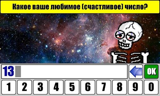 u0422u0435u0441u0442 u043du0430 u0411u0443u0434u0443u0449u0435u0435 screenshots 1