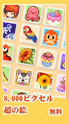 ハッピーピクセルパズル:無料の楽しい塗り絵ロジックゲームのおすすめ画像1