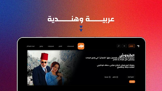 Weyyak وياك‎ Screenshot