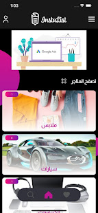 InstaList انستاليست 1.0.0 APK + Mod (Free purchase) for Android