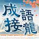 成語填填字: 免費成語接龍小遊戲,學習國語的好助手