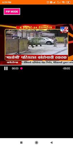 Marathi Live TV News 1.1 screenshots 7