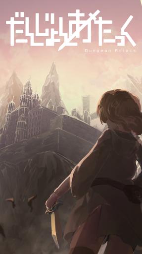 だんじょんあたっく【パーティ構築ローグライクRPG】  screenshots 1