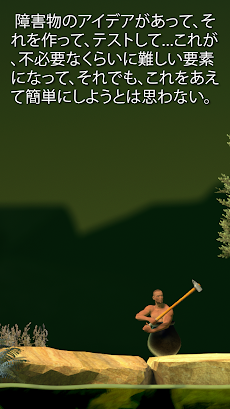 Getting Over It with Bennett Foddyのおすすめ画像2