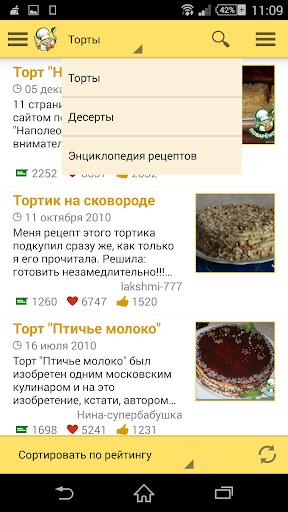 Recipes in Russian 2.4.0 Screenshots 5