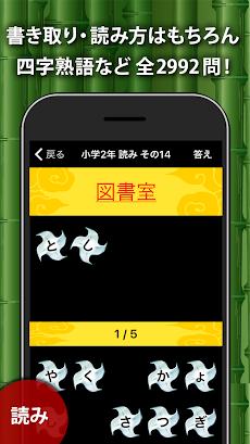 小学生手書き漢字ドリルDX - はんぷく学習シリーズのおすすめ画像2