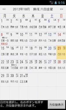 九星気学カレンダーのおすすめ画像1