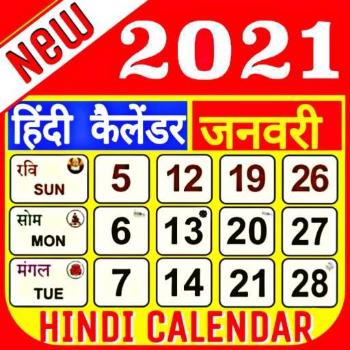 Hindi Calendar 2021 : हिंदी कैलेंडर 2021