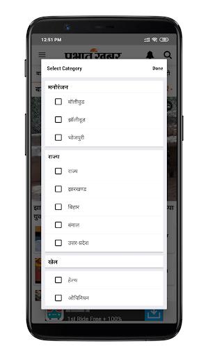 Prabhat Khabar 3.5.5 Screenshots 5