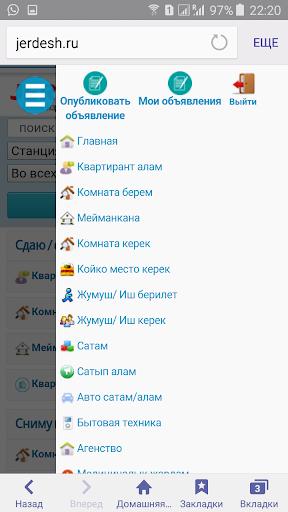 u0416u0435u0440u0434u0435u0448  Screenshots 3