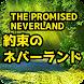 検定for約束ネバ 漫画 約束のネバーランドゲーム 【クイズ 無料アプリ】