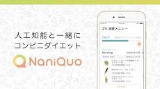 NaniQuo(ナニクオ)のおすすめ画像1