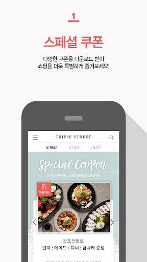 트리플스트리트 - Triple Street  screenshots 1