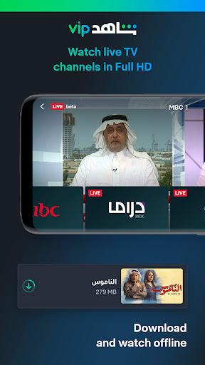 ufeb7ufe8eufeebufeaa - Shahid android2mod screenshots 3