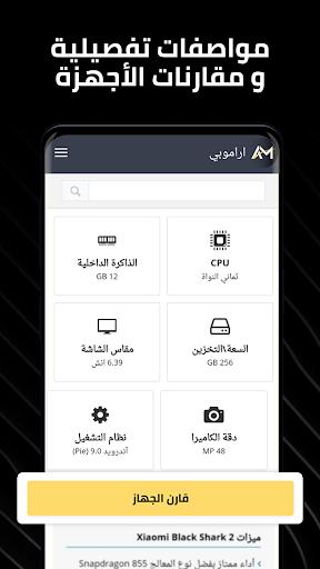 AraMobi  Screenshots 4