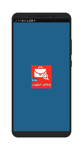 وظائف الكويت يوميا modiapk screenshots 1