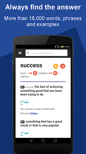 Cambridge English-Arabic Dictionary screenshot 1
