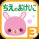 学研の頭脳開発 「ちえのおけいこ3」 - Androidアプリ