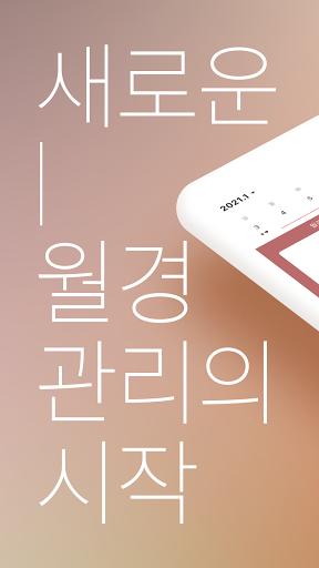 헤이문 - 월경 관리 앱: 주기 계산 및 배란 예측 생리 달력  screenshots 1