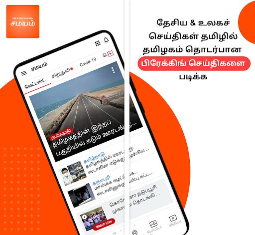 Tamil News Samayam- Live TV- Daily Newspaper India  screenshots 1