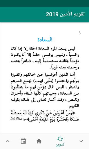 Al-Amin Calendar- Syria 6.2 Screenshots 2