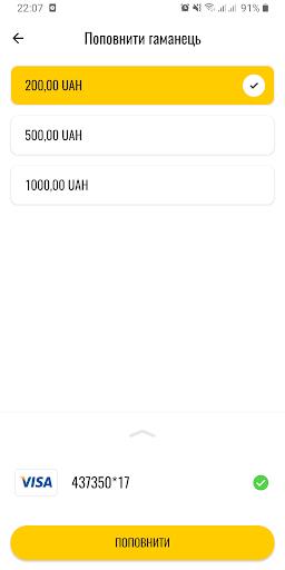 bikenow - ukrainian bike sharing system apktram screenshots 5