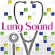 肺の聴診トレーニング