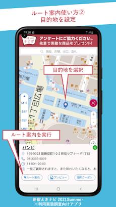 新宿えきナビ 2021Summer ※利用実態調査向けアプリのおすすめ画像4