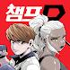 챔프D-잡지/만화/웹툰 - Androidアプリ