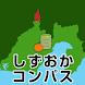 静岡コンパス