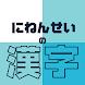 にねんせいの漢字 - 小学ニ年生(小2)向け無料漢字学習アプリ - Androidアプリ