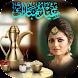 Eid Mubarak Photo Frame - Eid Ul Fitr 2021