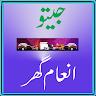 Jeeto Inaam Ghar icon