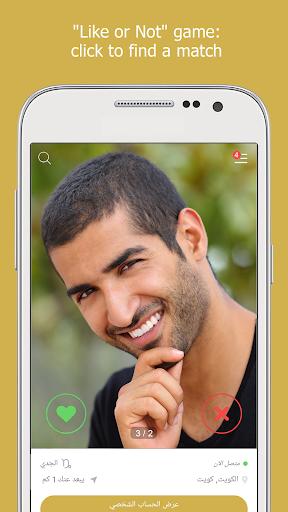 Chat & Dating app for Arabs & Arab speaking Ahlam 1.44.26 Screenshots 4