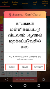 Tamil Calendar 2019  For Pc – Latest Version For Windows- Free Download 2