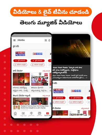Telugu News App: Top Telugu News & Daily Astrology apktram screenshots 5