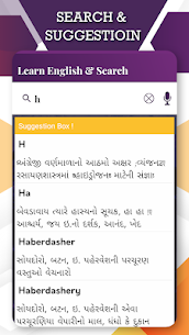 English To Gujarati Translator For Pc | How To Install – Free Download Apk For Windows 4