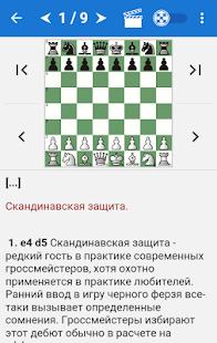 Chess Tactics in Scandinavian Defense