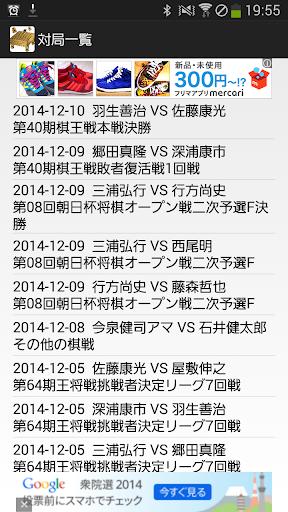 Japanese Chess (Shogi) Board 7.6.0.1 screenshots 3