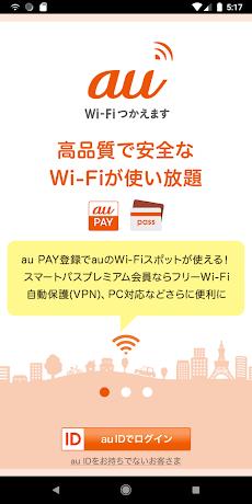 au Wi-Fi アクセスのおすすめ画像1