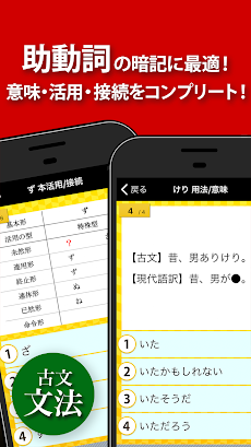 無料!古文・漢文(古文単語、古典文法、漢文)のおすすめ画像2
