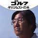 坂田信弘 スウィング進化論 - Androidアプリ