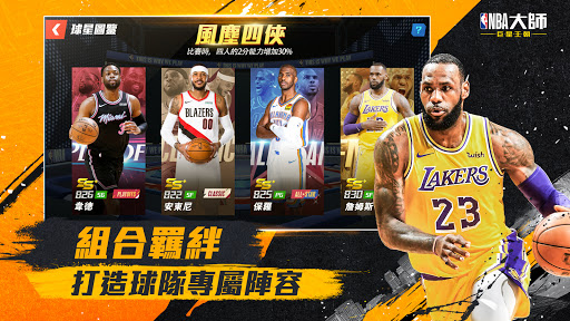 NBAu5927u5e2b Mobile - Carmelo Anthonyu91cdu78c5u4ee3u8a00 3.9.10 screenshots 3
