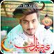 Eid Mubarak Profile Pic DP Maker 2021